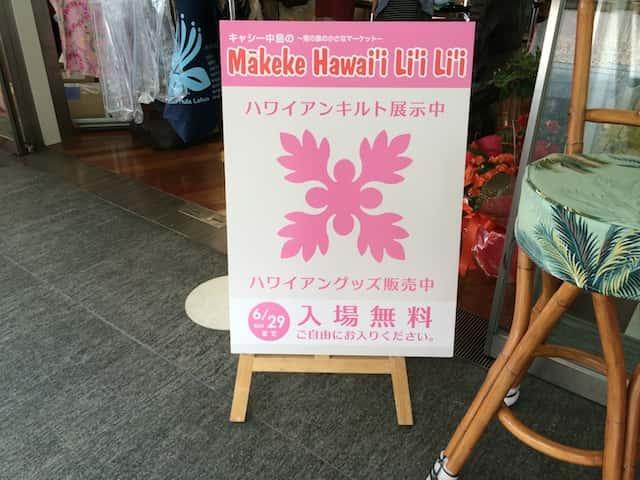 初ハワイ旅行のためになる東京開催の2イベント