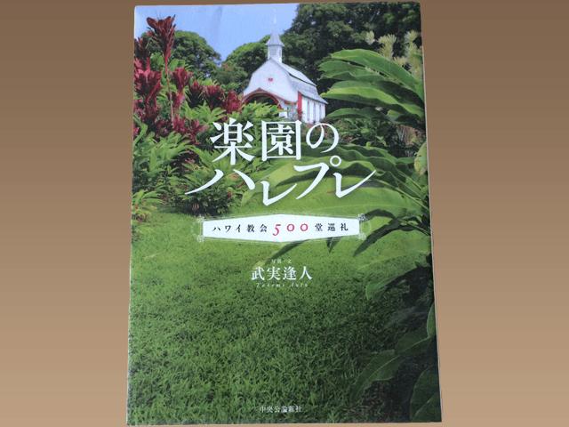 ハワイ旅行に新しい角度の見方を与えてくれる本