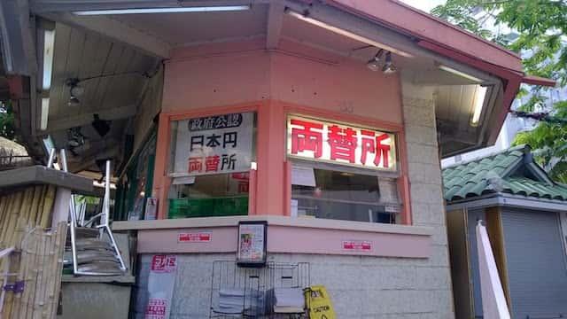 ワイキキでは日本でたくさんのドルを用意しなくてよい理由