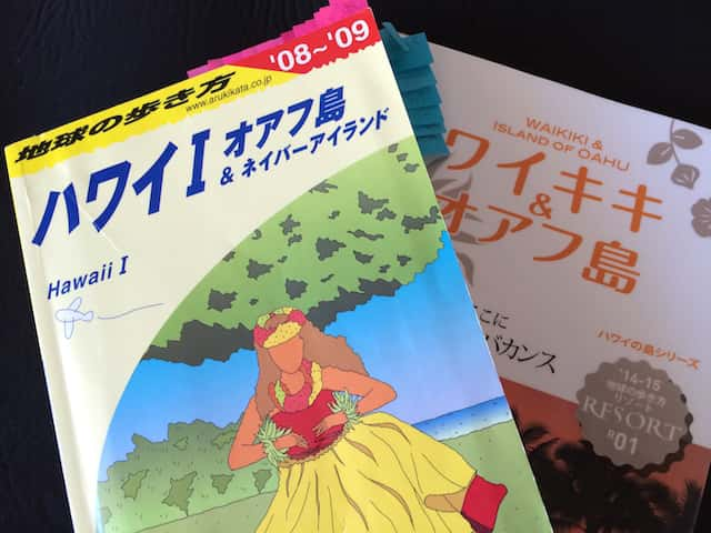 情報多すぎ!ハワイのガイドブックをより簡単に読めるようになる方法