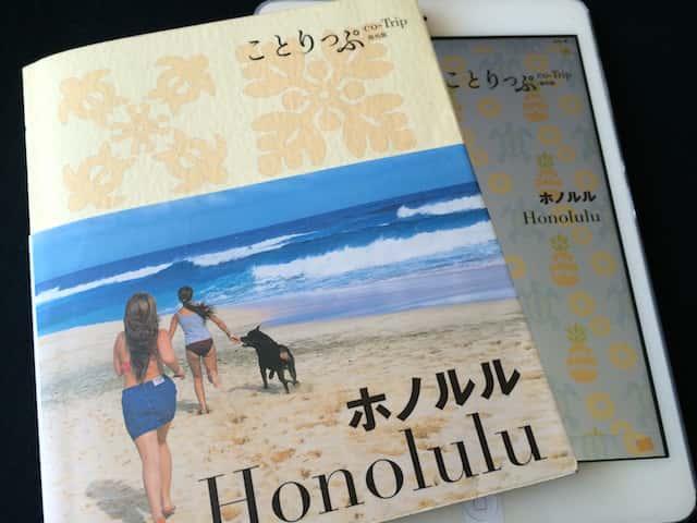 旅行に役立つ電子書籍のホノルル版がついに発売、そのメリットとは?