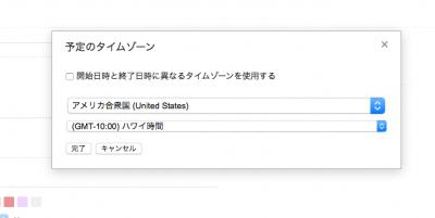 google-calendar-timezone