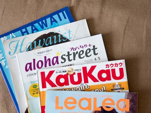 ハワイ旅行でのお得なクーポンの使いこなし方