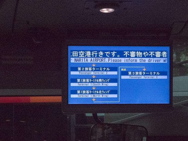 成田空港までのリムジンバスが初めての人に伝えたい注意点