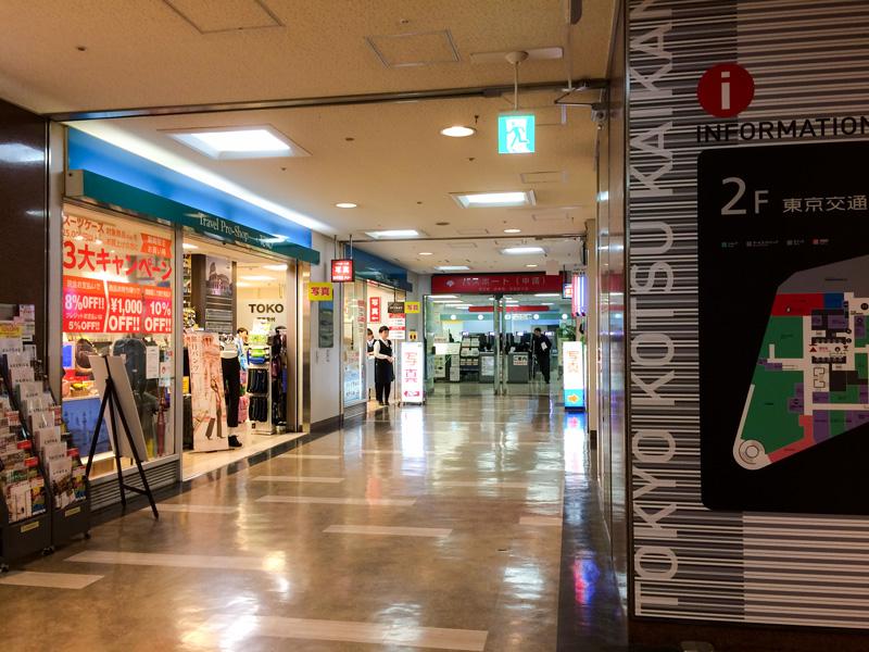 東京交通会館の旅券課