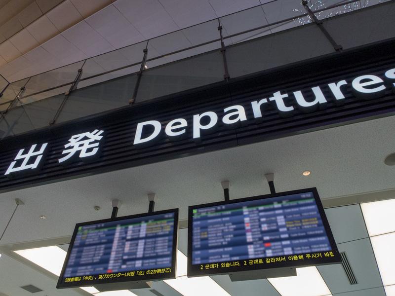 羽田空港国際線の出国審査を自動化ゲートで行った感想