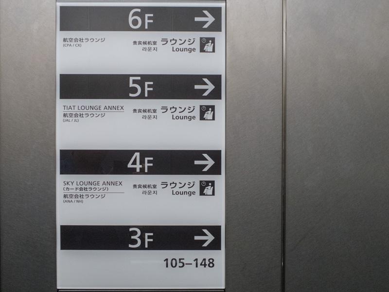 羽田空港国際線のANNEX側のラウンジのエレベーター内