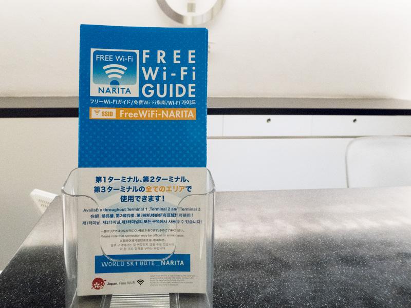 成田空港の無料WIFIガイド