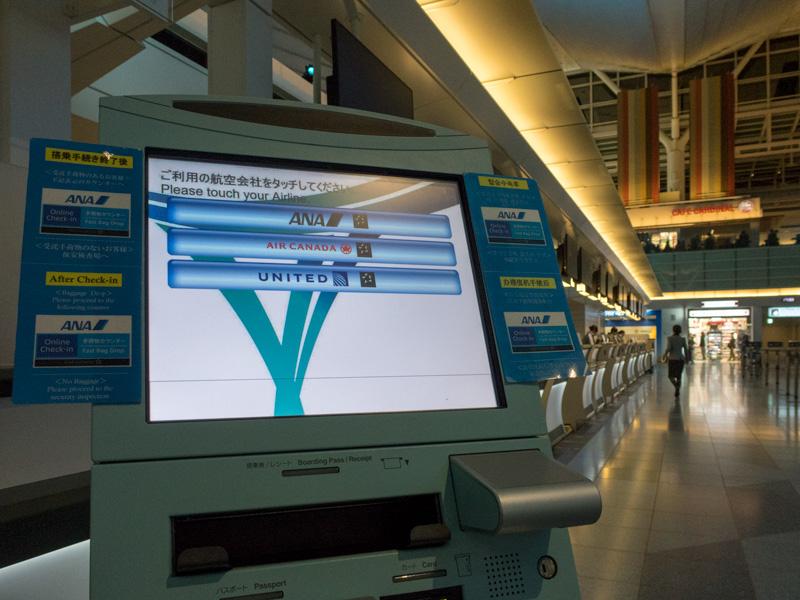 羽田空港のチェックイン用端末