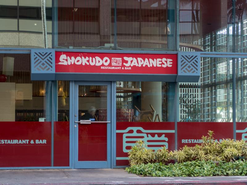 アラモアナのSHOKUDO JAPANESEの外観