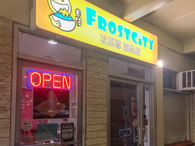 ホノルルのFrostcityの外観