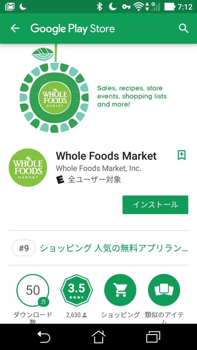 Google Play StoreでのWhole Foods Marketアプリのインストール画面