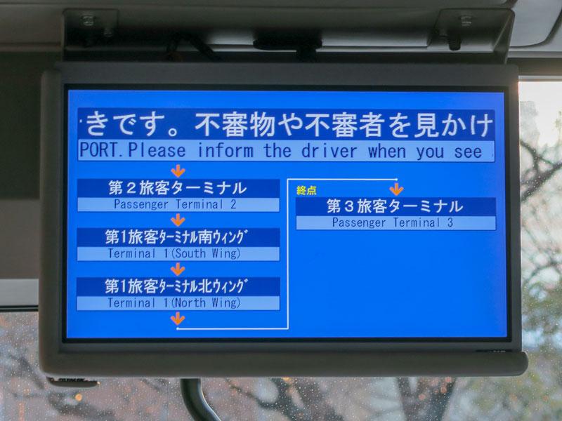 成田行きのリムジンバスが初めて人が事前に調べておくこと