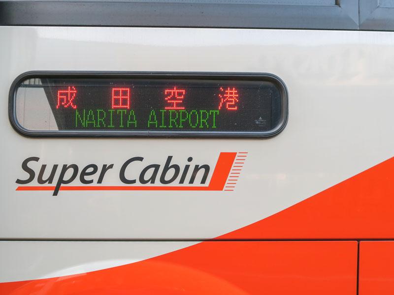 成田空港行きのリムジンバス代をカード払いできるか確認する方法