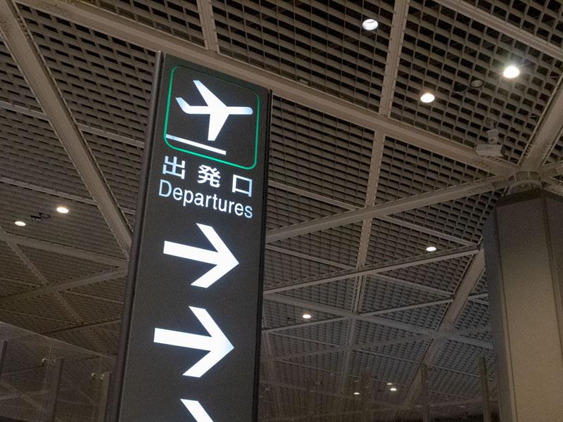 男7人ハワイ社員旅行の行きの成田空港で何をしたか