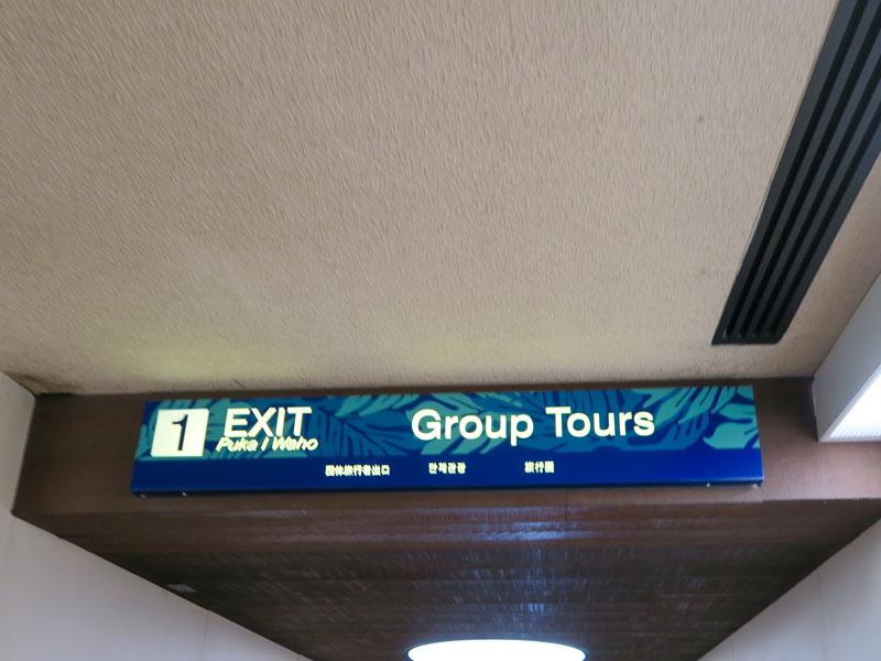 ホノルル空港でハワイアン航空のコナ空港への乗り換えに便利な方の出口