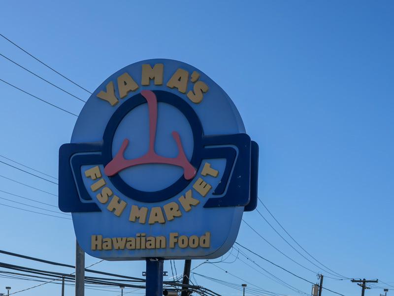 小さい子連れのオアフ島旅行、夕食にYama's Fish Marketの持ち帰り料理を食べた感想